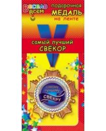 """1МДЛ-016  Медаль металлическая на ленте """"Самый лучший  СВЕКОР"""""""