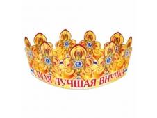 """АВ-ПРИНТ 6КР-018 Корона """"Самая лучшая внучка"""""""