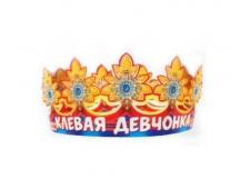 """АВ-ПРИНТ 6КР-028 Корона """"Клевая девчонка"""""""