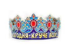 АВ-ПРИНТ 6КР-Корона Я сегодня круче всех 6КР-029