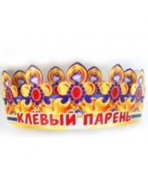 """АВ-ПРИНТ 6КР-031 Корона """"Клевый парень"""""""