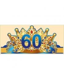 60 (корона) 32,375,00