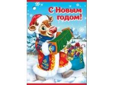 """Открытка-поздравление """"С Новым Годом!"""" 9300165"""