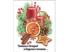 """Открытка-поздравление """"Уютных вечеров и вкусных печенек..."""" 9201020"""