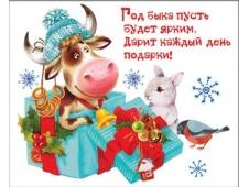 """Открытка-поздравление """"Год быка пусть будет ярким..."""" 9300181"""