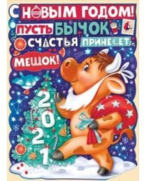 """Плакат """"С Новым годом!"""" (символ года) 02,840,00"""