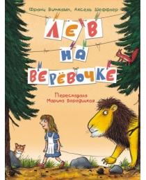 Лев на верёвочке (пер. М. Бородицкой)