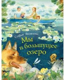 Яковлева С. Мы и большущее озеро
