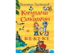 Постников В. Карандаш и Самоделкин (Все истории)