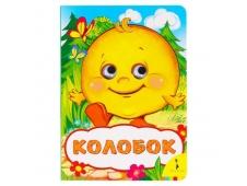 Колобок (Веселые глазки)