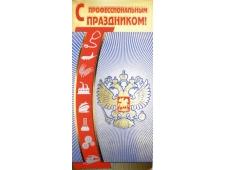С профкссиональным праздником 022.130