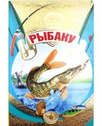 МИР ПОЗДРАВЛЕНИЙ 475- Конгрев-присып Рыбаку 008.318