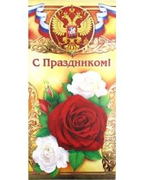 """ОТКРЫТАЯ ПЛАНЕТА 450- двойная фольга """"С праздником!"""" 21.039"""
