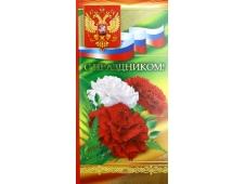 """ОТКРЫТАЯ ПЛАНЕТА 450- двойная фольга """"С праздником!"""" 21.042"""