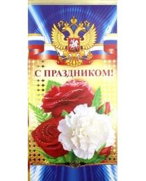 """ОТКРЫТАЯ ПЛАНЕТА 450- двойная фольга """"С праздником!"""" 21.043"""