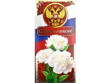 """ОТКРЫТАЯ ПЛАНЕТА 450- двойная фольга """"С праздником!"""" 21.044"""