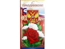 """ОТКРЫТАЯ ПЛАНЕТА 450- двойная фольга """"С праздником!"""" 21.048"""