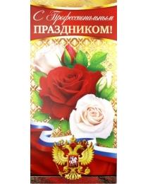 """ОТКРЫТАЯ ПЛАНЕТА 450- двойная фольга """"С профессиональным праздником!"""" 22.027"""