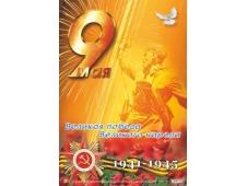 НЛО Плакат А-2 картон (475*675) 00020 Великая победа великого народа (9 мая)