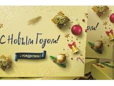 """Коробка/набор  НГ №74 """"С Новым Годом и Рождеством!"""" из 3шт.   23*16*9,5см"""