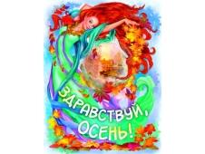 АВ-Принт Пл-1 Плакат