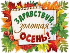 1ПЛ-453 Здравствуй, золотая осень!