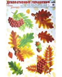 Н-10814 Декоративные украшения Наклейки Осень золотая Листья рябиновые, 460709144074410814