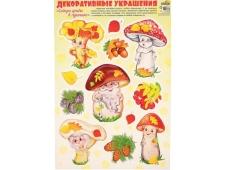 Н-10816 Декоративные украшения Наклейки Осень золотая Собери грибы в лукошко(лисичка, мухомор...), 460709144074410816