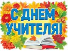 """070.658 Плакат """"С Днем учителя!"""""""