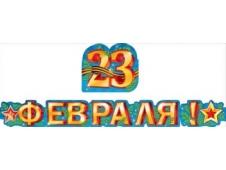 "Гирлянда ""23 Февраля"" 070.984"
