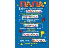 "Плакат ""Папа"" 070.994"