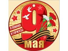 9 Мая 66,270,00