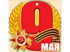 9 Мая 66,269,00