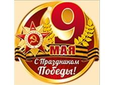 9 Мая! С праздником Победы! 66,273,00