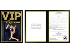 Диплом праздничный (9-30) Диплом VIP Персона 9-30-0100