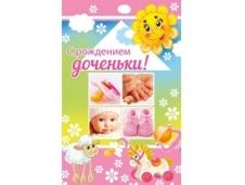 Открытки А5 (5-10) (конгрев + блёстки)  С Рождением доченьки! 5-10-0803