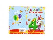 Открытки А5 (5-10) (конгрев + блёстки) С Днем Рождения 4года! 5-10-0263