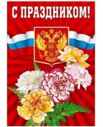 """Плакат А2 28135 """"С праздником!"""" (картон)"""