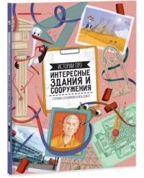 Книга. Истории про интересные здания и сооружения. 23х28 см. 64 стр. ГЕОДОМ (ISBN 978-5-906964-81-6)