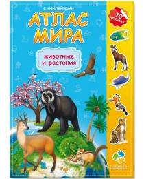 Атлас Мира с наклейками. Животные и растения. 21х29,7 см. 16 стр. ГЕОДОМ (ISBN 978-5-906964-44-1)