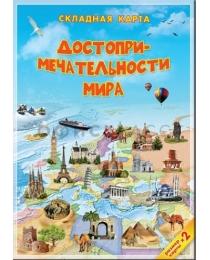 ГЕОДОМ Карта Достопримечат.мира (складная)А-4