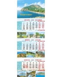 Календарь квартальный на 3-х пружинах 2021 00019 Партенит