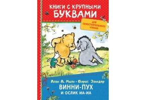 Книги с крупными БУКВАМИ