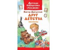 Драгунский В. Друг детства. Рассказы (ДБ РОСМЭН)