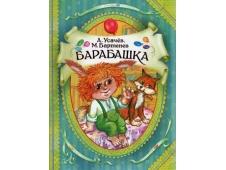 Усачев А., Бартенев  Барабашка (В гостях у ск)