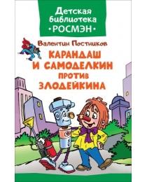 Карандаш и Самоделкин против Злодейкина(ДБ РОСМЭН)