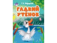 ЦК. ГАДКИЙ УТЕНОК (новая)