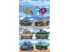Наклейки (21глит.) НК Военная техника НК-1481