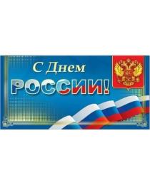 Открытка 33599 С Днем России! евро 105х210