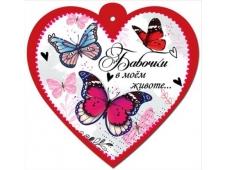 """Открытка-отношение """"Бабочки в моем животе..."""" 6800537"""